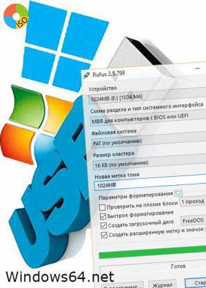 Загрузочная USB флешка с Windows 7 - Rufus